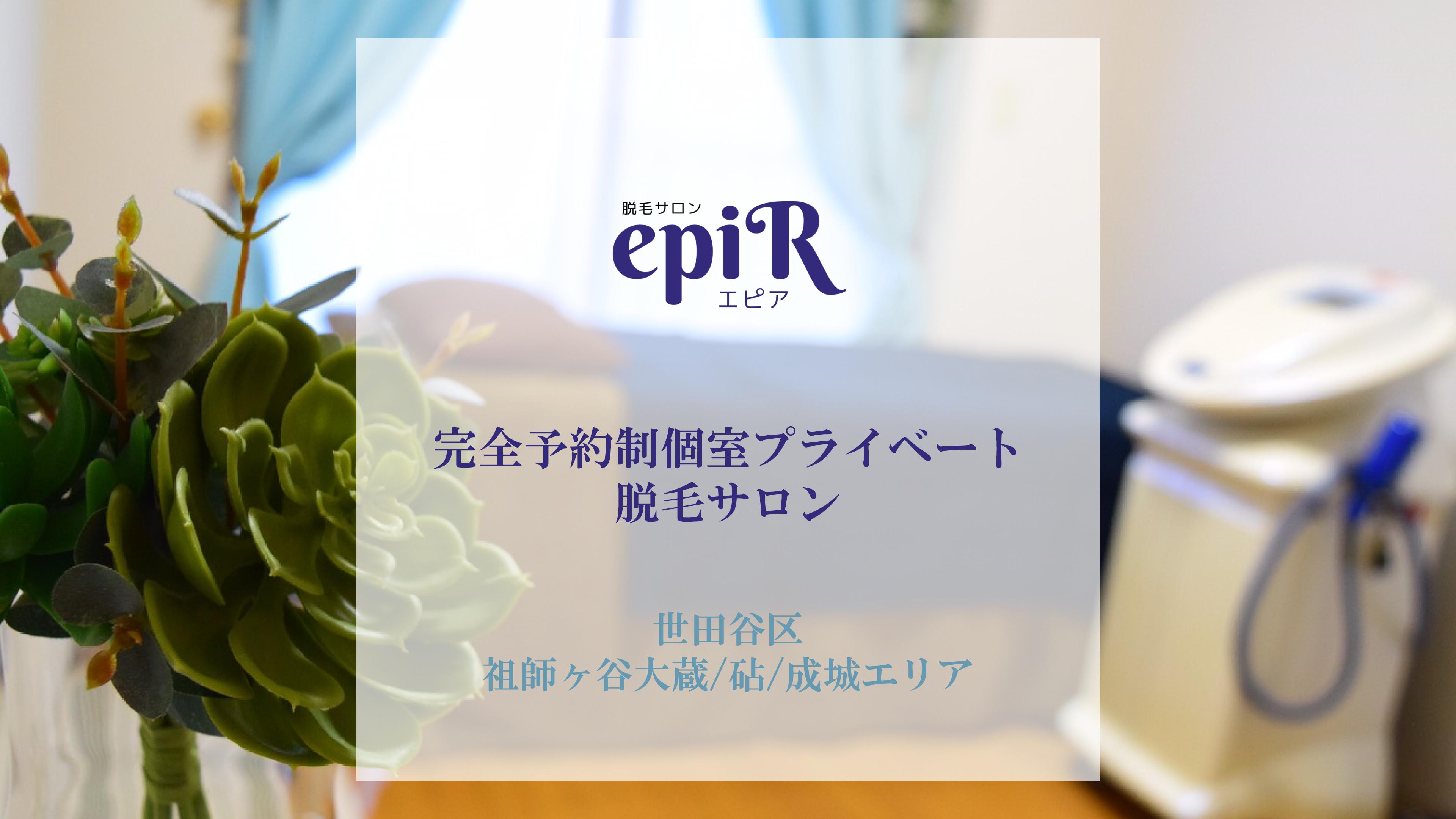 epiR エピア